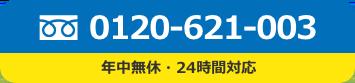 0120-621-003 年中無休・24時間対応