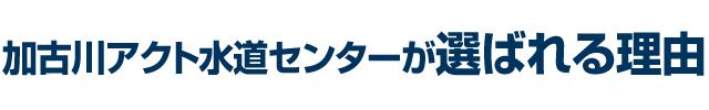 【選ばれる理由01】加古川市内で他社に負けない最安値で勝負