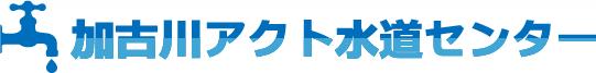 加古川アクト水道センター